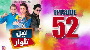 Express TV Dramas | Teen Talwar – Episode 52
