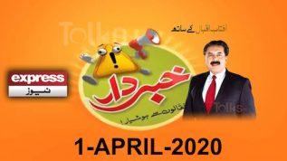 Khabardar Aftab Iqbal 1 April 2020   Sheikh Chilli Special