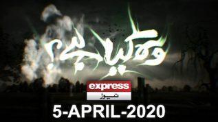 Woh Kya Hai with Sajjad Saleem | 5 April 2020
