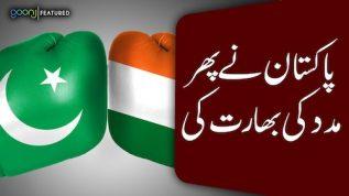 Pakistan nay phir madad ki Bharat ki
