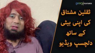 Saqlain Mushtaq ki apni beti k sath dilchusp video