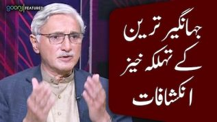 Jahangir Khan Tareen kay tehlka khaiz inkishafat!