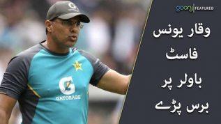 Waqar Younis fast bowlers per bars paray