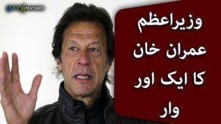 Wazir e Azam Imran Khan ka aik aur waar!