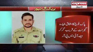 Pak Fouj ka Mishaaq tayara gir kar tabah: ISPR