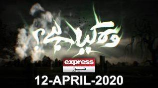 Woh Kya Hai with Sajjad Saleem | 12 April 2020