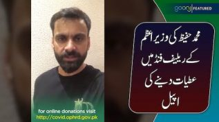 Muhammad Hafeez appealing to donate in PM relief fund