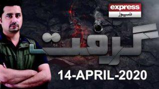 Grift with Hafiz Shahid Munir | 14 April 2020