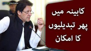 PM Imran Khan ki cabinet me aik bar phr tabdeeli ka imkaan