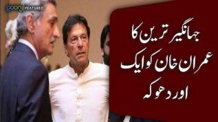 Jahangir Tareen ka Imran Khan ko aik aur dhoka