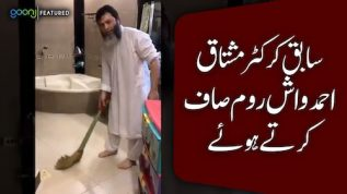Former Cricketer Mushtaq Ahmed cleaning his washroom during lockdown