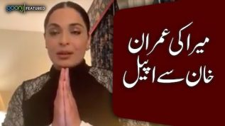 Meera ki Imran Khan say appeal