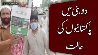 Dubai main Pakistanio ki halat