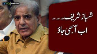 Shehbaz Sharif…Ab aa bhi jao!