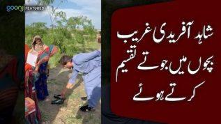 Shahid Afridi ghareeb bachon main jooty taqseem krty hoey