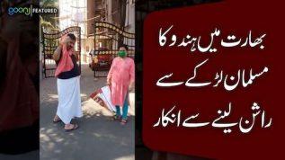 Bharat: Hindu ka Muslim larkay say rashan lainay say inkar