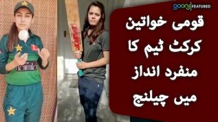 Qoumi Women Cricket team ka munfarid andaaz main Dont Rush Challenge