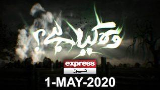 Woh Kya Hai with Sajjad Saleem | 1 May 2020