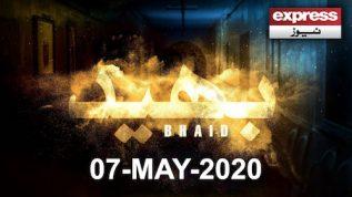 Pagal Mian Biwi | Bhaid | 7 May 2020