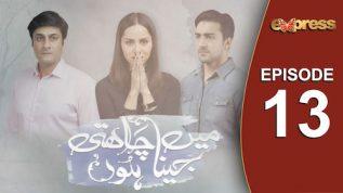 Express TV Dramas | Mein Jeena Chahti Hoon – Episode 13