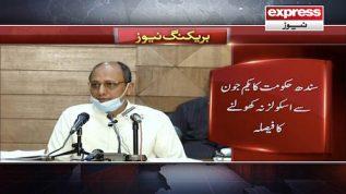 Sindh hakumat ka 1 June say school na kholnay ka faisla