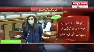 Sherry Rehman phatt pareen!