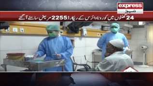 Pakistan corona update: Record 2255 new corona patients surfaced in 24 hours