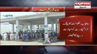 Punjab hukumat ka Public transport service kholne ka faisla