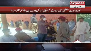 Pakistan main kis dawai se corona k clincial trial hua hai?