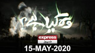 Woh Kya Hai with Sajjad Saleem | 15 May 2020