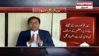 Supreme Court kay faislay nay Wazir e Azam kay muaqaf ki taeed ki: Shahbaz Gill