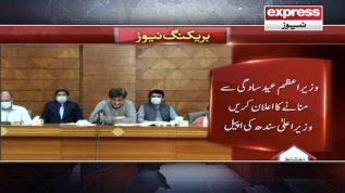 Wazir e Azam Eid sadgi se manane ka elan karen, CM Sindh ki appeal