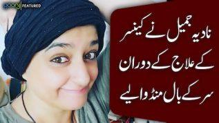 Nadia Jameel nay sar kay baal mundwa liey