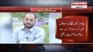 Doctor dies in Khyber Teaching Hospital due to Coronavirus