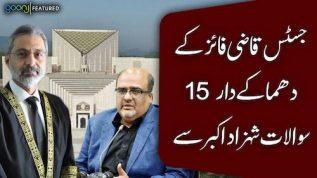 Justice Qazi Faiz issa kay Shehzad Akbar say dhamakydar sawalat
