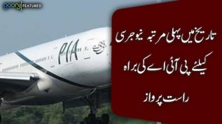 PIA first flight to New Jersey in the history