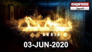 Nokrani Ka Masoom Bachi Par Zulam | Bhaid | 3 June 2020