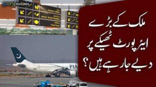 Mulk kay baray airport thaikay par diey ja rahy hain?