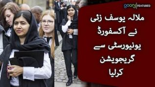 Malala Yousafzai nay Oxford University say graduation kar liya