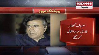 Maroof Compare Tariq Aziz inteqal kar gaey
