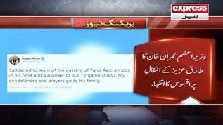 PM Imran Khan ka Tariq Aziz kay inteqal par izhar e afsos