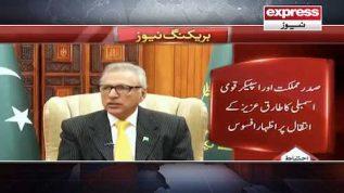 Saddar e Mumlikat Arif Alvi aur Speaker National Assembly ka Tariq Aziz ki wafat par izhar e afsos
