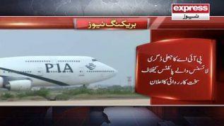 PIA main fake degree walay pilots maujood