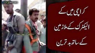 Karachi main K-Electic k mulazimeen k sath bad-tareen salook