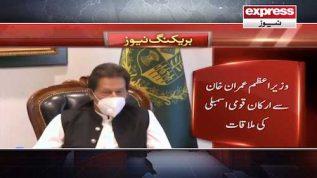 PM Imran Khan ki arakan qoumi assembly se mulaqat