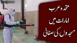 How mosques are being disinfected in UAE?