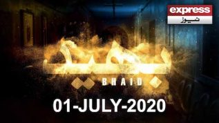 Bhaid | 1 July 2020 | Express News