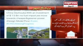 New milestone for CPEC today