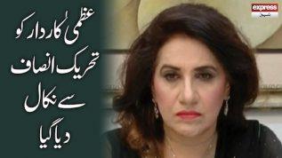 Uzma Kardar kicked out of PTI