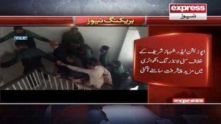 Money laundering cases against Shehbaz Sharif moves further